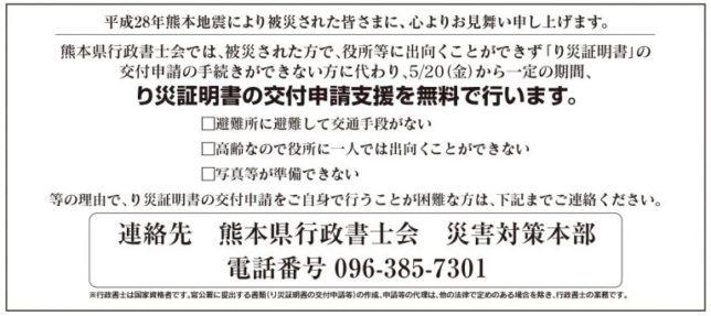 kumanichi20160517-768x342